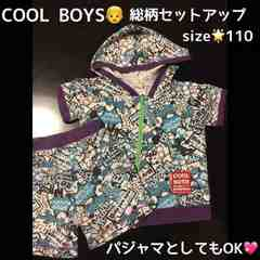 COOL BOYS 総柄セットアップ☆110