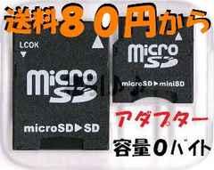 普通郵便OK microSD→miniSDアダプターとマイクロSD→SDアダプタ 国内メーカー