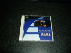CD「井上陽水/ガイドのいない夜」92年盤