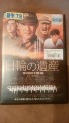日輪の遺産   堺雅人 土屋太鳳 中村獅童   レンタル落ち