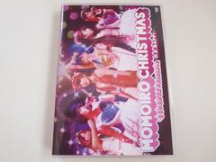 中古DVD2枚組 ももいろクリスマスin日本青年館脱皮 ももクロ