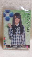 AKB48トレカ/ゲーム&コレクションVol.1/菊池あやか