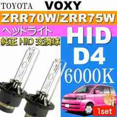 ヴォクシー D4C D4S D4R HIDバルブ35W6000Kバーナー2本 as60556K