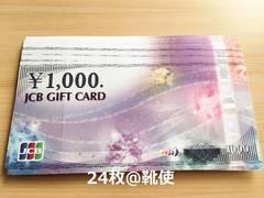 【商品券】JCBギフトカード24000円分☆モバペイ各種 即日発送 ポイント