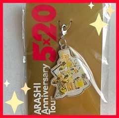 嵐 AnniversaryTour5×20 第二弾 札幌ドーム限定チャーム 黄色