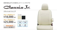 Clazzio.Jr シートカバー VOXY 80系 7人 ZS / X / X-Cパッケージ