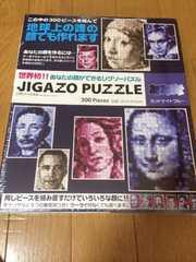 JIGAZO PUZZLE ジガゾーパズル 新品 未開封 美品 送料込み
