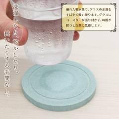 ☆珪藻土サークルコースター ホワイト 水滴で机を汚さない!