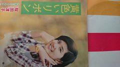黄色いリボン桜田淳子EPレコード