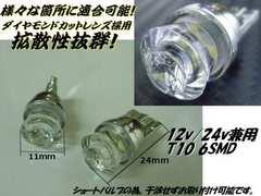 12V24V兼用/T10ウェッジ/VIP仕様ダイヤレンズ付/白色ホワイトLED