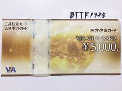 【即日発送】VJA(VISA)ギフトカード5000円分★お急ぎの方は是非