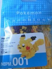 ポケモン × ナノブロック《NBPM_001》 ピカチュウ 130PCS (世界最小級ブロック)