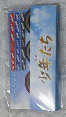 映画「少年たち」限定マスキングテープセット未開封新品オマケ