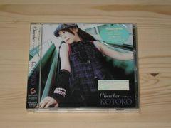 【初回限定盤】 KOTOKO Chercher 〜シャルシェ〜 【CD+DVD】