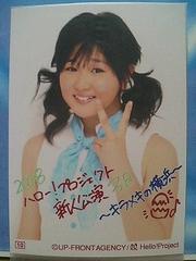 ハロプロ新人公演キラメキの横浜1枚コレクションB 08.3/西念未彩