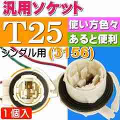 T25 (3156)シングルソケット1個 メスソケット カプラ as10459