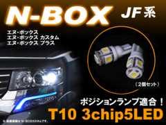 T10 3chip 5連 LED エヌボックス カスタム NBOX ポジション球