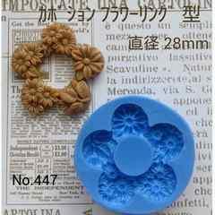 デコ型◆カボション・フラワーリング◆ブルーミックス・レジン・粘土
