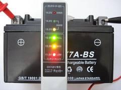 ■イナズマ バッテリー7A-BS新品