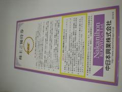中日本興業株主ご優待券綴り