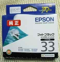 エプソン純正 インクカートリッジ フォトブラック 黒 ICBK33 新品即決
