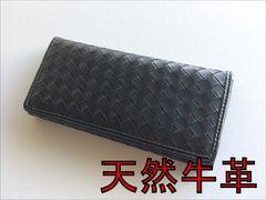 【新品】天然牛革 編み込み 長財布 さいふ サイフ 本革 黒