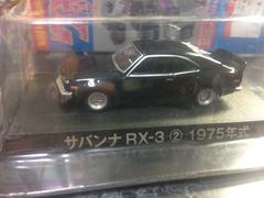 1/64グラチャンベスト サバンナRX-3�A1975年式