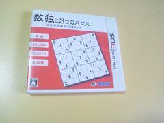 【送料無料】数独と3つのパズル ニコリのパズルバラエティ