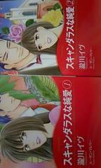 ハーレクインコミック〓スキャンダラスな純愛〓全2巻〓瀧川イヴ
