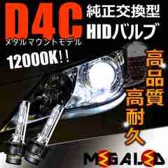 Mオク】ekスペースカスタムB11A系/ヘッドライト純正交換HIDバルブ12000K