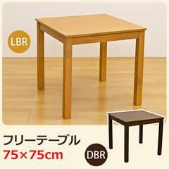 フリーテーブル 75×75