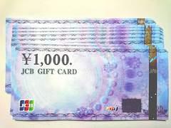 【即日発送】16000円分JCBギフト券ギフトカード★各種支払相談可