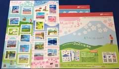 H30. My旅切手【第3集】富士山★62・82円切各1シート+解説紙