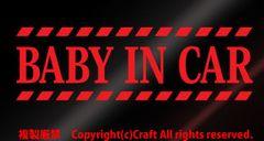 BABY IN CAR /ステッカー(赤15ベビーインカー