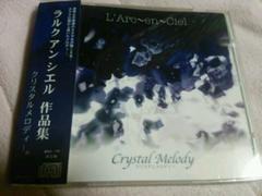 CD【L'Arc〜en〜Ciel】クリスタルメロディ♪ラルクアンシエル