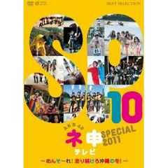 ■DVD『AKB48 ネ申テレビ スペシャル 走り続けろ沖縄の冬』
