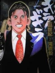 【送料無料】ギラギラ 全7巻完結セット《実写ドラマ漫画》