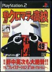 PS2 魁!!クロマティ高校 送料185円 即決