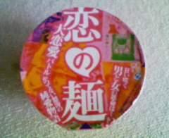 恋の門恋の麺松田龍平新品レア麺