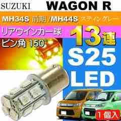 ワゴンR ウインカー S25 ピン角150°13連LED アンバー 1個 as393