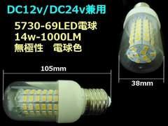 送料無料 E26/電球色/漁船 集魚灯 作業灯 14w級 LEDコーンライト
