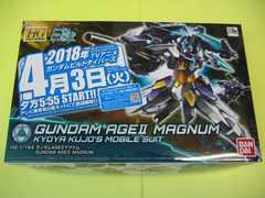 HG 1/144 HGBD-001 ガンダムAGE�Uマグナム 初回版 新品 ビルドダイバーズ