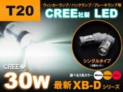 CREE XB-Dチップ LED 30W効率 T20 シングル球 オレンジ 2