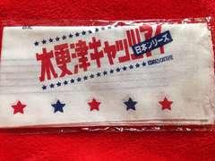 木更津キャッツアイ日本シリーズ 手拭い V6岡田准一嵐櫻井翔