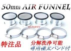 エアーファンネル50mm4個ZX-4ZZR400FX400RZ400GPゼファー400ゼファー750ZRX400