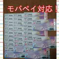 JCB商品券28000円分各種相談可