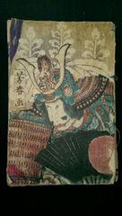 江戸木版画和本《勢洲軍記》中下巻綴合 木下藤吉郎