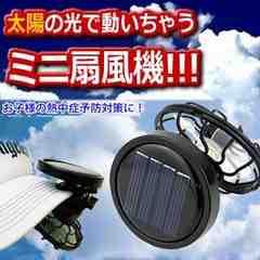 ソーラー式 ファン 扇風機 ミニクリップ 太陽光パネル搭載 快適