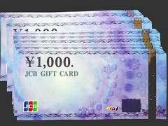◆即日発送◆26000円 JCBギフト券カード★各種支払相談可