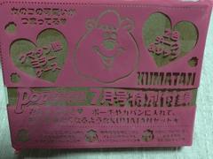 ★雑誌付録★クマタン★ミラーケース★2色チーク&リップセット★